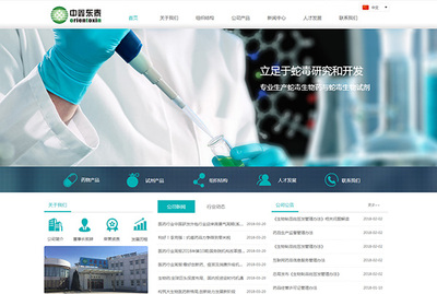 中鑫东泰(莱阳)纳米基因生物技术有限公司