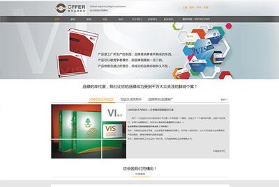 上海傲非品牌策划有限公司