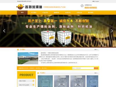 桂林资源鑫特润滑油有限公司