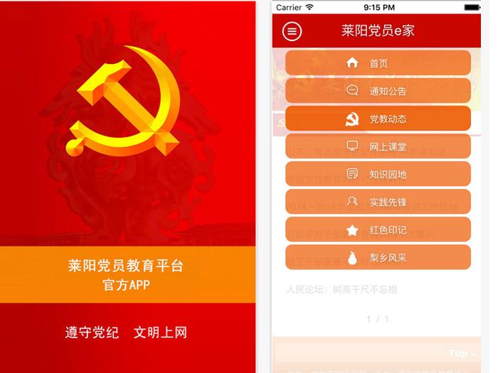 中共莱阳组织部-莱阳党员教育平台
