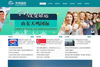 广西天鸣国际经济技术合作有限公司